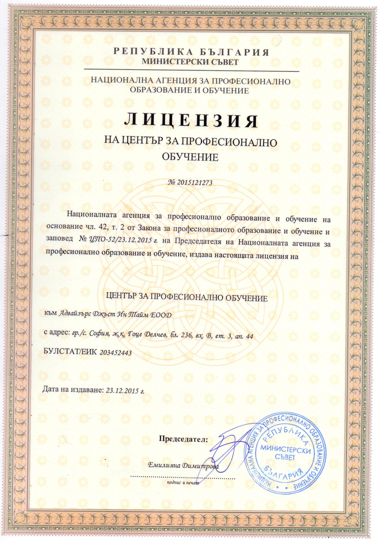 Лицензия - 1