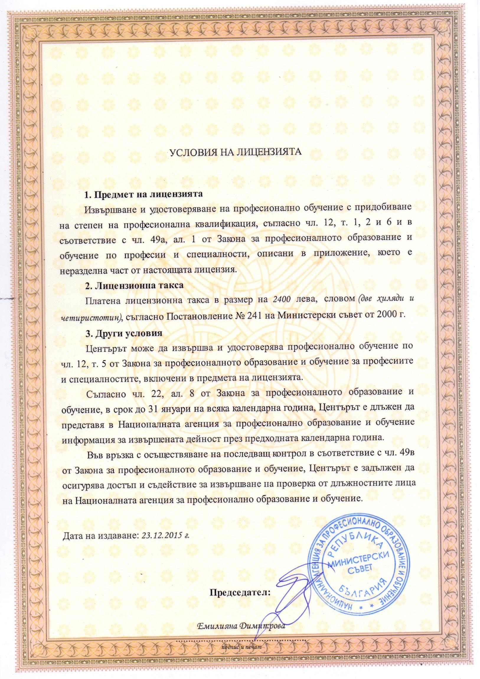 Лицензия - 2